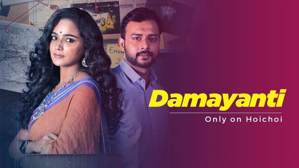 Damayanti Web Series cast and actress