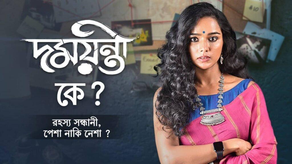 Damayanti web series actress