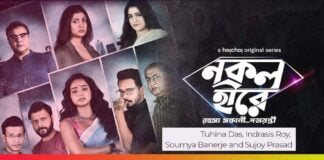 Nokol Heere web series cast name