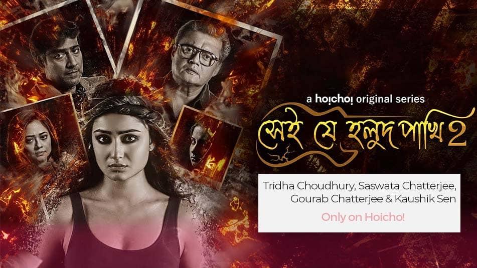 Shei Je Holud Pakhi season 2 web series cast name