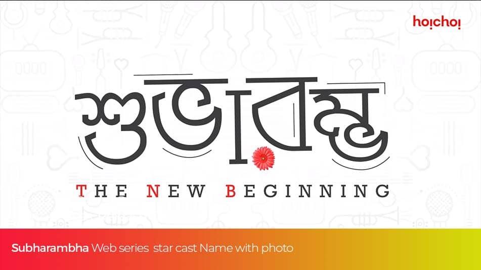 Subharambha web series cast name with photo